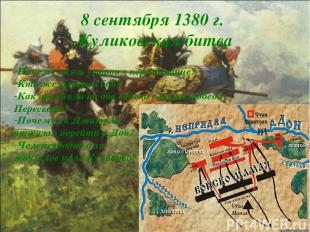8 сентября 1380 г. -Куликовская битва Почему князь устроил переодевание? Кто же