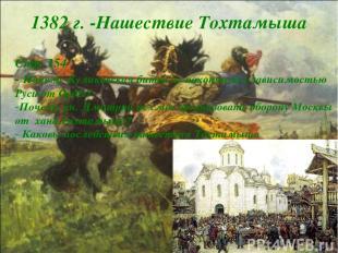 1382 г. -Нашествие Тохтамыша Стр. 154 - Почему Куликовская битва не покончила с