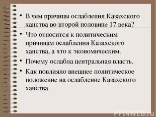 В чем причины ослабления Казахского ханства во второй половине 17 века? Что отно