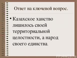 Ответ на ключевой вопрос. Казахское ханство лишилось своей территориальной целос