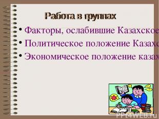 Факторы, ослабившие Казахское ханство. Политическое положение Казахского ханства