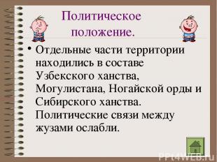 Политическое положение. Отдельные части территории находились в составе Узбекско