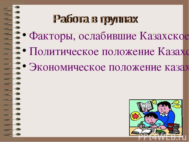 Факторы, ослабившие Казахское ханство. Политическое положение Казахского ханства. Экономическое положение казахского ханства.