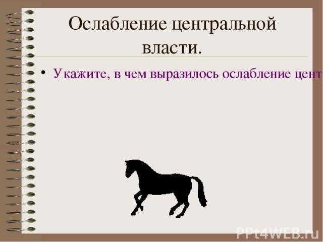 Ослабление центральной власти. Укажите, в чем выразилось ослабление центральной власти в Казахском ханстве.