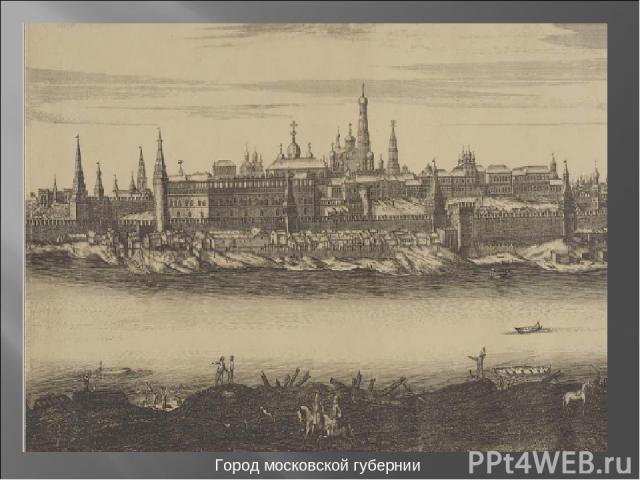 Город московской губернии