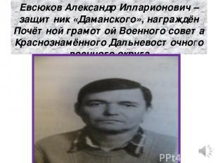 Евсюков Александр Илларионович – защитник «Даманского», награждён Почётной грамо