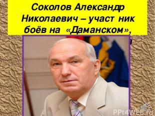 Соколов Александр Николаевич – участник боёв на «Даманском», сапёр, мэр Хабаровс