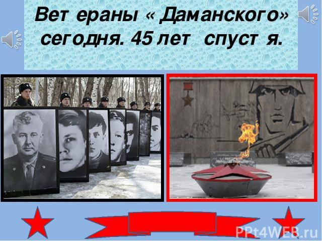 Ветераны « Даманского» сегодня. 45 лет спустя.