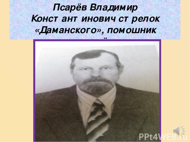 Псарёв Владимир Константинович стрелок «Даманского», помошник гранатомётчика