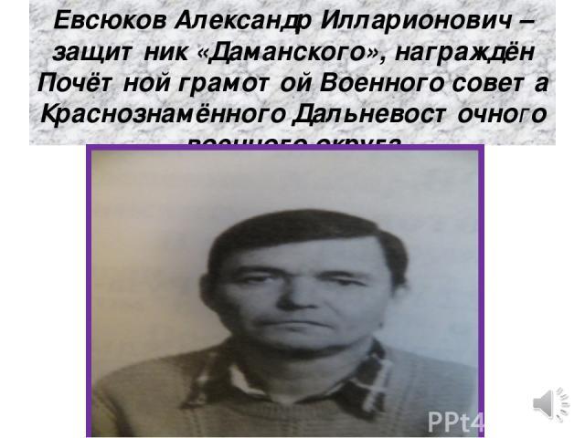 Евсюков Александр Илларионович – защитник «Даманского», награждён Почётной грамотой Военного совета Краснознамённого Дальневосточного военного округа