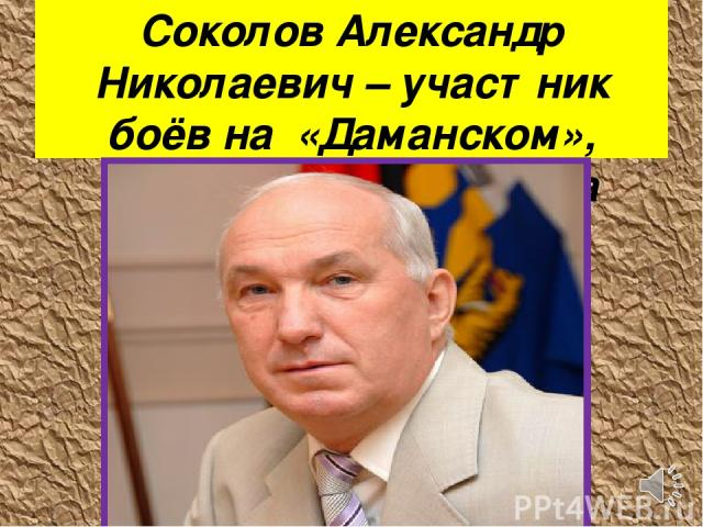 Соколов Александр Николаевич – участник боёв на «Даманском», сапёр, мэр Хабаровска