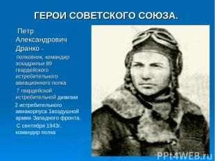 ГЕРОИ СОВЕТСКОГО СОЮЗА. Петр Александрович Дранко – полковник, командир эскадрил