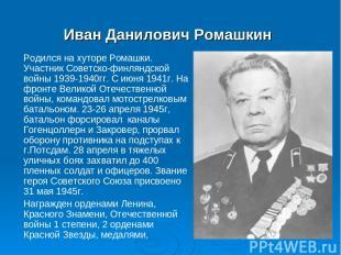 Иван Данилович Ромашкин Родился на хуторе Ромашки. Участник Советско-финляндской