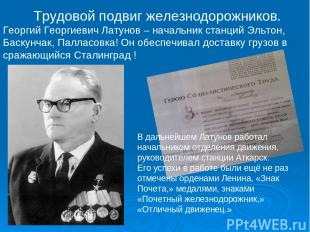 Трудовой подвиг железнодорожников. Георгий Георгиевич Латунов – начальник станци