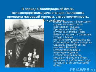 В период Сталинградской битвы железнодорожники узла станции Палласовка проявили