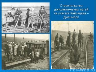 Строительство дополнительных путей на участке Кайсацкая –Джаныбек