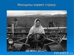 Женщины кормят страну.