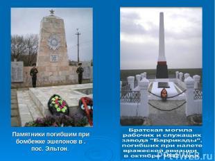 Памятники погибшим при бомбежке эшелонов в . пос. Эльтон.