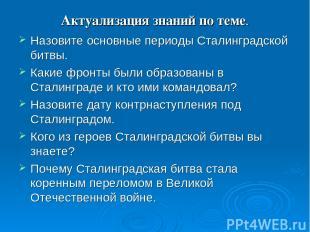 Актуализация знаний по теме. Назовите основные периоды Сталинградской битвы. Как