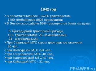 1942 год В области готовилось 14280 трактористов, 1780 комбайнеров,8805 приемщик