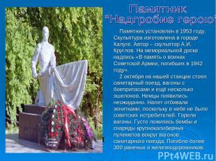 Памятник установлен в 1953 году. Скульптура изготовлена в городе Калуге. Автор –