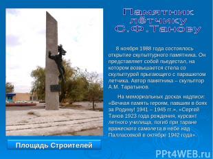 8 ноября 1988 года состоялось открытие скульптурного памятника. Он представляет
