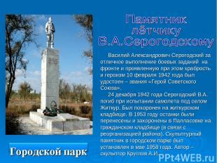 Василий Александрович Серогодский за отличное выполнение боевых заданий на фронт