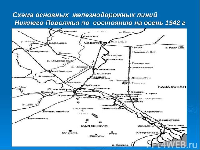 Схема основных железнодорожных линий Нижнего Поволжья по состоянию на осень 1942 г