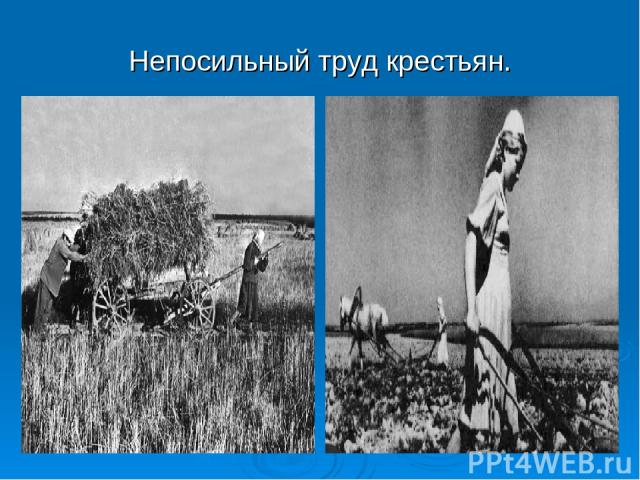 Непосильный труд крестьян.