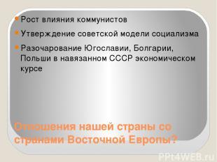 Отношения нашей страны со странами Восточной Европы? Рост влияния коммунистов Ут
