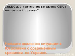 Найдите аналогию ситуации в Югославии с современным кризисом на Украине. Стр.199