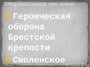 Героическая оборона Брестской крепости Смоленское сражение Танковое сражение под