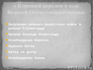 Окружение немецко-фашистских войск в районе Сталинграда Прорыв блокады Ленингр