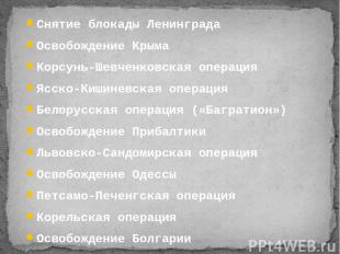 Снятие блокады Ленинграда Освобождение Крыма Корсунь-Шевченковская операция Ясск