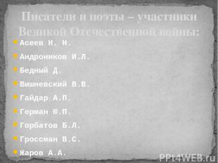 Асеев Н. Н. Андроников И.Л. Бедный Д. Вишневский В.В. Гайдар А.П. Герман Ю.П. Го