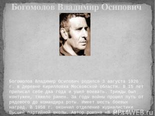 Богомолов Владимир Осипович родился 3 августа 1926 г. в деревне Кирилловка Моско