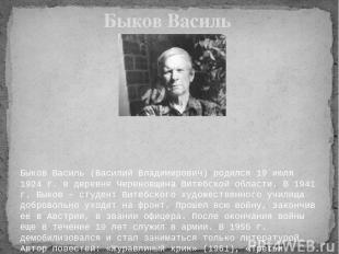 Быков Василь (Василий Владимирович) родился 19 июля 1924 г. в деревне Череновщин