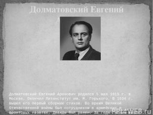 Долматовский Евгений Аронович родился 5 мая 1915 г. в Москве. Окончил Литинститу
