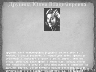 Друнина Юлия Владимировна родилась 10 мая 1924 г. в Москве, в семье учителя. В