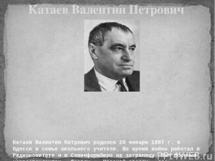 Катаев Валентин Петрович родился 28 января 1897 г. в Одессе в семье школьного уч