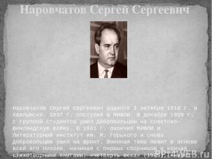 Наровчатов Сергей Сергеевич родился 3 октября 1919 г. в Хвалынске. 1937 г. посту