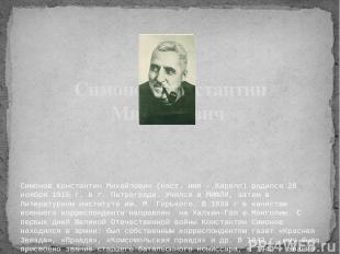 Симонов Константин Михайлович (наст. имя – Кирилл) родился 28 ноября 1915 г.