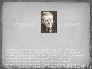 Смирнов Сергей Сергеевич родился 13 сентября 1915 г. Окончил Московский энерге