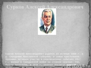 Сурков Алексей Александрович родился 13 октября 1899 г. в д. Середневе Ярослав