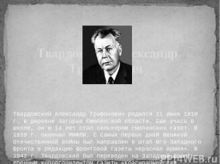 Твардовский Александр Трифонович родился 21 июня 1910 г. в деревне Загорье Смо