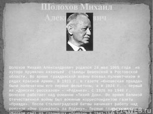 Шолохов Михаил Александрович родился 24 мая 1905 года на хуторе Кружилин каза