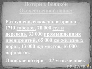 Разрушено, сожжено, взорвано – 1710 городов, 70000 сел и деревень, 32000 промы