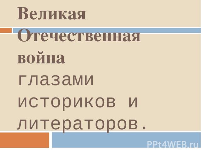 Великая Отечественная война глазами историков и литераторов.