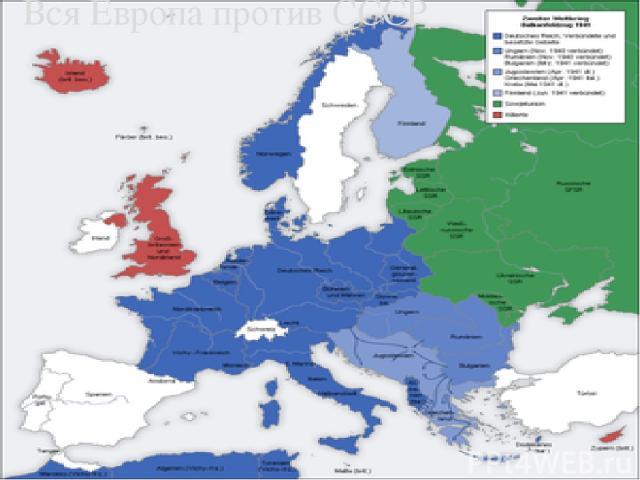 Вся Европа против СССР