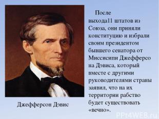 После выхода11штатовиз Союза, они приняли конституцию и избрали своим президен